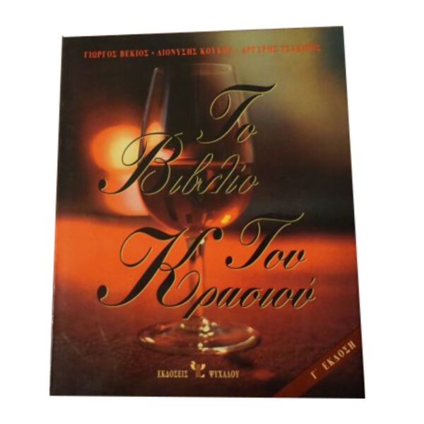 Το βιβλίο του κρασιού