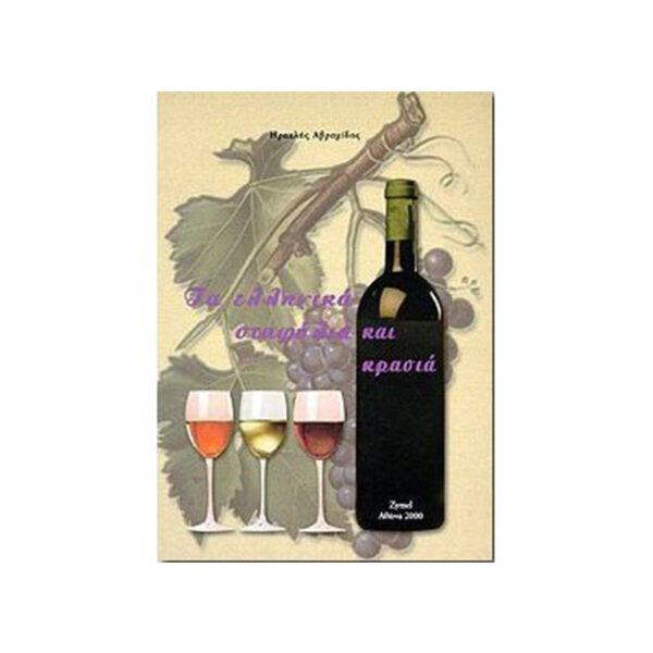 Τα Ελληνικά σταφύλια και κρασιά